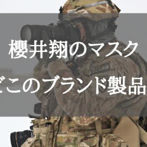 櫻井翔の迷彩マスクはどこのブランド製品?え、もうこんなに人気なの!?