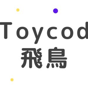 toycod飛鳥香(アスカ)レビュー!吸引に集中できる優れモノ