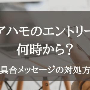 アハモ(ahamo)のエントリーは何時から?エラーメッセージの条件と対処方法