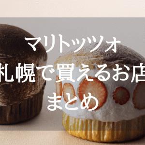 マリトッツォを札幌で買えるお店まとめ【随時更新】