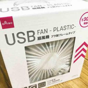 【ダイソー USB FAN扇風機】キャンプで使える?購入レビュー
