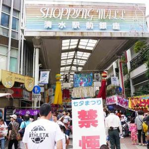 【清水七夕まつり2019】日本三大七夕まつりに数えられた商店街を地図と写真で紹介「その②」