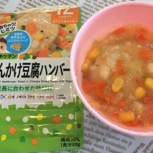 【和光堂】ベビーフード(12か月~)のパッケージと実物を写真で比較してみました!随時更新中!