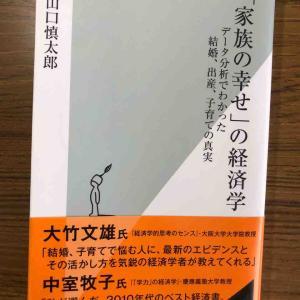 『「家族の幸せ」の経済学』山口慎太郎