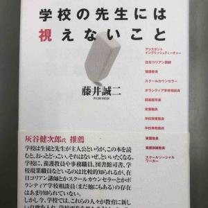 『学校の先生には視えないこと』藤井誠二