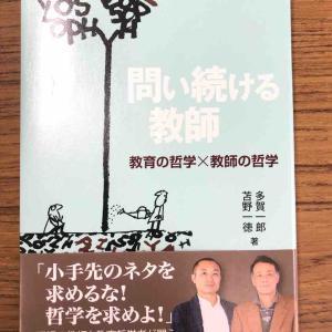『問い続ける教師』多賀一郎 苫野一徳