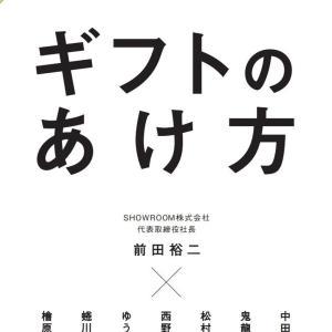 『ギフトのあけ方』前田裕二