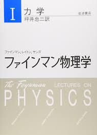 物理学って聞くだけで難しいと思ってしまう。