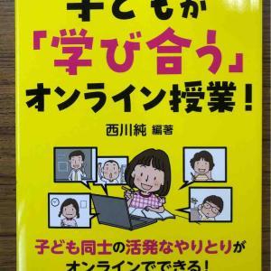 本が出ます!!『子どもが「学び合う」オンラン授業』