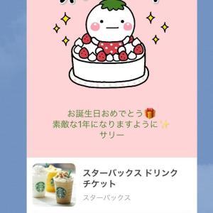 誕生日を迎えました。