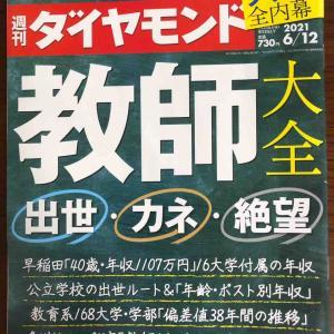教師大全 (週刊ダイヤモンド6/12)
