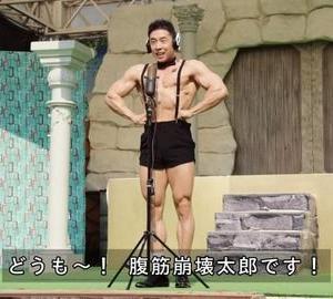 なかやまきんに君「腹筋崩壊太郎」でツイッタートレンド入り「仮面ライダーゼロワン1話で腹筋崩壊太郎ロスに…」