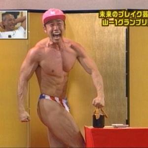 なかやまきんに君「どうも、筋肉料理研究家のマグマ中山です」