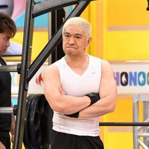 松本人志「若い頃はスポーツや筋トレするのが大嫌いだったけど年になるにつれて好きになった」