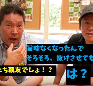 【ホリエモン新党】N国・立花孝志党首が立党も、ホリエモンが否定「私は特定政党と無関係」
