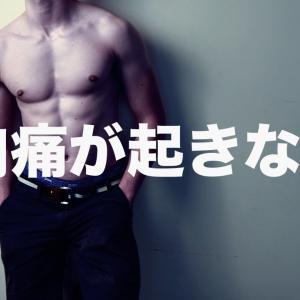 筋トレワイ「プッヒヒィ~もうダメ~!でもこれで明日は筋肉痛確実ゥ!筋肥大確定ィ!」01