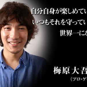 格闘ゲームの神ウメハラ(39)優勝「反応のいい若者を相手に、俺は歳だから経験でカバーしようという考えはダサい。反応で勝てないから諦めたらどんどんプレイスタイルが狭まっていく