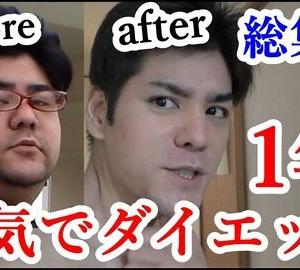【画像】おっさんがダイエットした結果w→全世界で絶賛される事態に