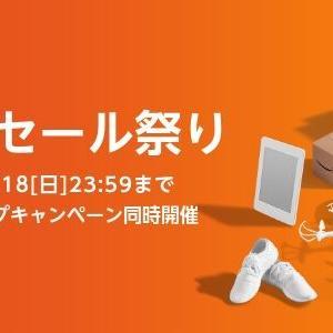【Amazon】63時間のタイムセール祭り開催!16日【金】~18日まで※フィットネス関連】