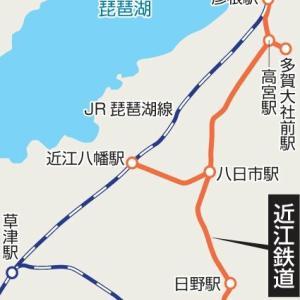 【鉄道】近江鉄道の存続を決断へ 存廃議論の法定協、25日開催