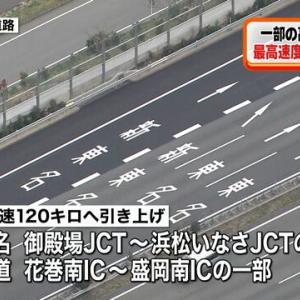 【警察庁】最高速度、一部120キロに引き上げへ