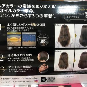 iNOA(イノア)【オイルグロスカラー】初体験☆