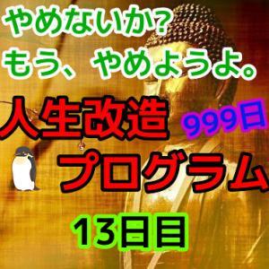 残酷な堕天使の輪廻 999日の人生改造プログラム 13日目