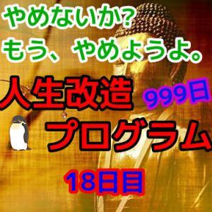 【明日はヒソカになれるのか?】 999日の人生改造プログラム 18日目