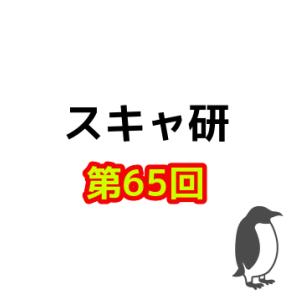 【クロス円は絶好の売りポイント】 スキャルピング研究所 第65回