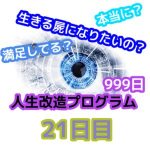 999日の人生改造プログラム 21日目【違う!違うよ!僕が前進しているんだよ!】