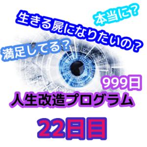 999日の人生改造プログラム 【ドントドントシンクソーフィール】 22日目