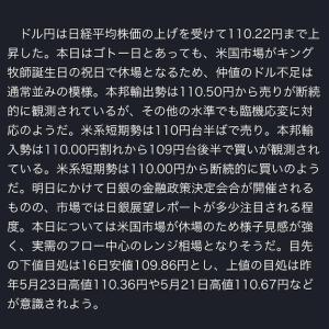 2020.1.20 ゴト日トレード