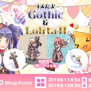 コスたま「Gothic&Lolita II」(イビルドルイドの十字架、絡繰の片羽、ラブリーリボンヘアーなど)