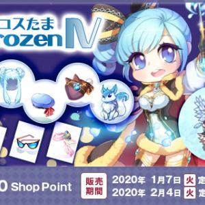 コスたま「Frozen IV」(氷の翼、ブランネージュプランス、雪狐など)
