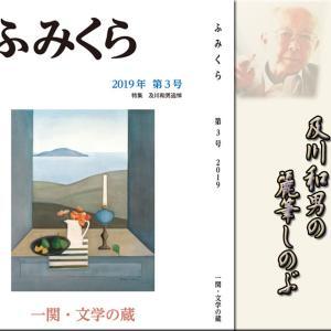 『ふみくら第3号(及川和男追悼)』発刊
