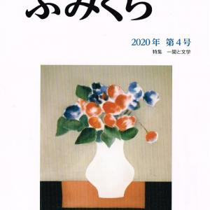 ふみくら4号発刊