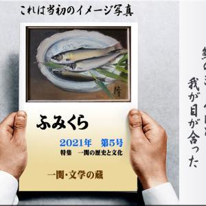 一関・文学の蔵『ふみくら5号』刊行