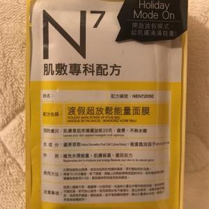 台湾フェイスマスクシート3