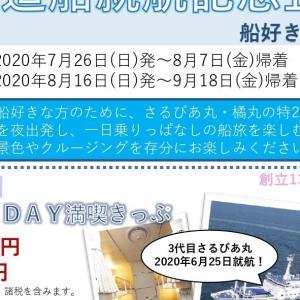2020.09.11~12 東海汽船 橘丸1day満喫きっぷ