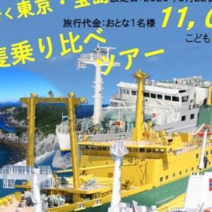 2020.08.22~23 東海汽船 ばたばたシリーズ 客船3隻乗り比べツアー