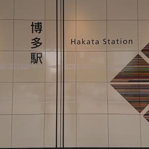 転職活動で福岡へ