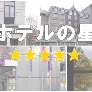 ホテルの星(格付け)の正しい意味 ドイツでは?