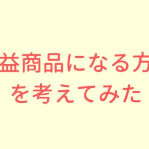 保護中: BOOK-OFF Onlineのキャンペーン時(2000円OFFが理想)にだけ私が仕入れるセット本リスト