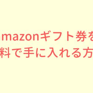【セット本せどり】amazonギフト券を『無料』で手に入れる方法