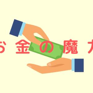 セット本せどりに必要なものは『お金』に対する考え方