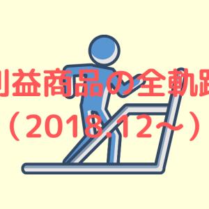 3000円以上高く売れたセット本履歴【本せどり通信簿2018.12~】