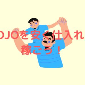 保護中: ジョジョの奇妙な冒険【全巻50冊 文庫版】を安く買い揃え稼ぐ方法