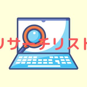 保護中: ブックオフオンラインの在庫を毎日チェックすべきセット本リスト10選
