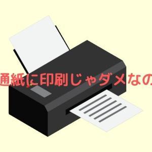FBAにセット本を納品する場合のラベルはシールタイプに印刷しないといけないの?