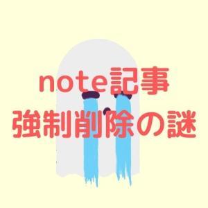 【悲報】note記事が公開後たった1日で強制削除(停止)になった話